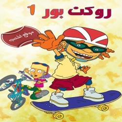 مسلسل الكرتون مغامرات الاصدقاء الاربعة روكت بور الموسم الاول - مدبلج للعربية