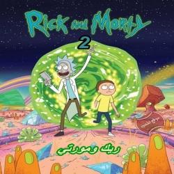 مسلسل الكرتون ريك ومورتي الموسم الثاني Rick and Morty مترجم للعربية