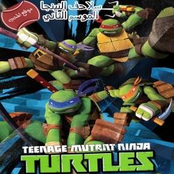 مسلسل الكرتون السلاحف النينجا الموسم الثاني Teenage Mutant Ninja