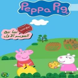 الكرتون التعليمي لتعلم اللغة الانجليزية Peppa Pig بيبا بيج - الموسم الاول