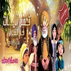 مسلسل الكرتون قصص الآيات في القرآن الكريم