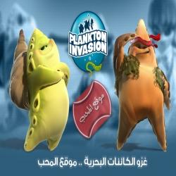 مسلسل الكرتون غزو الكائنات البحرية Plankton Invasion