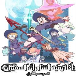 مسلسل الكرتون أكاديمية الساحرات الصغيرات Little Witch Academia الموسم الاول - مترجم للعربية