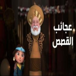 مسلسل الكرتون عجائب القصص  Stories.in.Quran