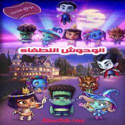حلقة جديدة من مسلسل الكرتون الوحوش اللطفاء مدبلج للعربية