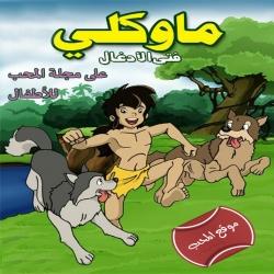 مسلسل الكرتون ماوكلي فتى الادغال - مدبلج للعربية