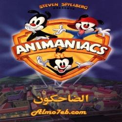 شاهد مسلسل كرتون الضاحكون Animaniacs