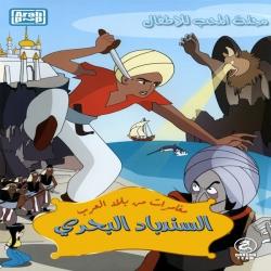 فلم الكرتون السندباد البحري مغامرات من بلاد العرب The Adventures of Sinbad 1962 مترجم