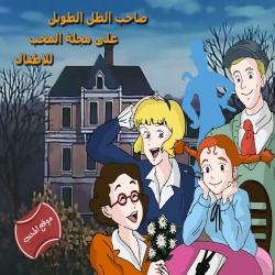 مشاهدة مسلسل الكرتون صاحب الظل الطويل
