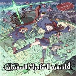 فلم الكرتون اكاديمية الساحرات الصغيرات Little Witch Academia 2013 مترجم للعربية