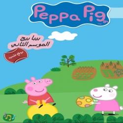 الكرتون التعليمي لتعلم اللغة الانجليزية Peppa Pig بيبا بيج - الموسم الثاني