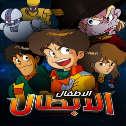 مسلسل أنمي الاطفال الابطال - مدبلج للعربية