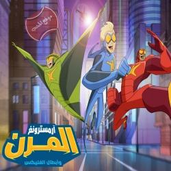 حلقات جديدة من مسلسل الكرتون آرمسترونغ المرن وأبطال الفليكس مدبلج بالعربية