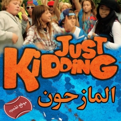 إننا نمزح معكم - Just Kidding Pranks - نحن المازحون