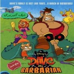 مسلسل الكرتون ديف البربري Dave the Barbarian