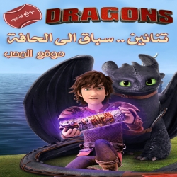 مشاهدة حلقات جديدة من مسلسل الكرتون تنانين سباق الى الحافة Dregons RaceTo The Edge