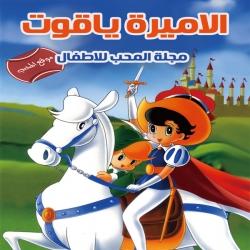 مسلسل الكرتون الأميرة ياقوت Princess Knight