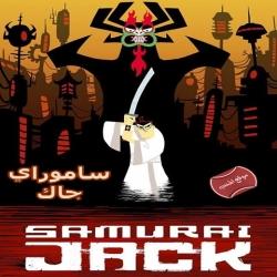 مسلسل الكرتون ساموراي جاك الموسم الاول