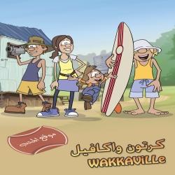 مسلسل الكرتون واكافيل Wakkaville الموسم الاول