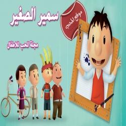 شاهد مسلسل الكرتون المغامرة والمرح سمير الصغير