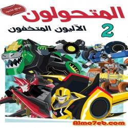 حلقات جديدة مسلسل الكرتون المتحولون: الاليون المتخفون الموسم الثاني مدبلج للعربية
