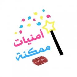 انشودة امنيات ممكنه .. انشودة مكتوب للاطفال تأليف مريم الكرمي