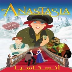 فلم الكرتون انستاسيا Anastasia 1997 مدبلج باللغة العربية