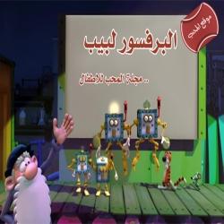 مسلسل الكرتون البرفسور لبيب Al Professor Labeeb