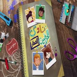 مسلسل الكرتون نادي الحرفيين الصغار Nady Al Harfyeen Al Segar