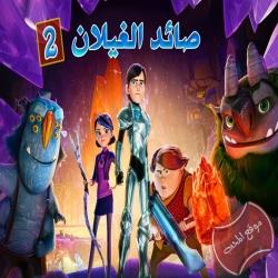 مسلسل الكرتون صائد الغيلان Trollhunters الموسم الثاني مدبلج باللغة العربية