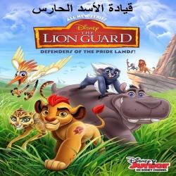 مسلسل الكرتون قيادة الأسد الحارس The Lion Guard