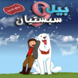 مغامرات بيل وسبستيان - مدبلج للعربية