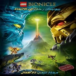 بيونيكل رحلة الى الاتحاد LEGO Bionicle الموسم الاول والثاني مدبلج للعربية
