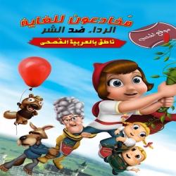 فلم الكرتون مخادعون للغاية: الرداء ضد الشر Hoodwinked Too Hood vs Evil 2011 مدبلج للعربية