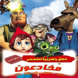 فلم الكرتون مخادعون Hoodwinked 2005 مدبلج للعربية
