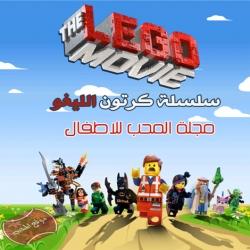 شاهد سلسلة افلام وكرتونات الليغو LEGO Movies مدبلجة ومترجمة للعربية
