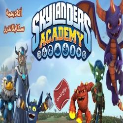 مسلسل الكرتون أكاديمية سكايلاندرز Skylanders Academy الموسم الثاني