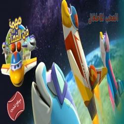 مسلسل الكرتون مهمة في الفضاء مدبلج للعربية