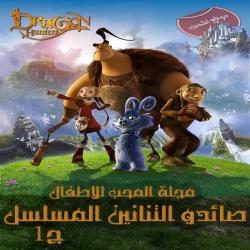 #حلقات جديدة مسلسل الكرتون صائدو التنين Dragon Hunters