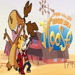 مسلسل الكرتون الكل يحب مووس Everybody Loves Moose