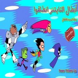 ابطال التايتنز انطلقوا الموسم الاول -مدبلج للعربية