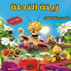 مسلسل الكرتون زينة النحلة