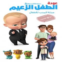 مسلسل الكرتون عودة الطفل الزعيم الموسم الاول مدبلج للعربية