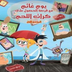 مسلسل الكرتون غائم مع فرصة الحصول على كرات اللحم بالعربية