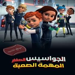 مسلسل الكرتون الجواسيس الصغار :المهمة الصعبة Spy Kids: Mission Critical الموسم الاول