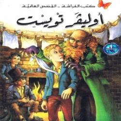 مجموعة مميزة من القصص العالمية المترجمة من مجموعة كتب الفراشة
