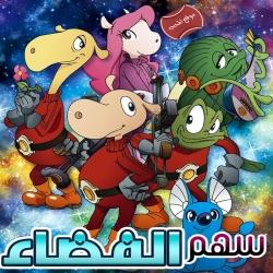 #مسلسل الكرتون سهم الفضاء الموسم الثاني