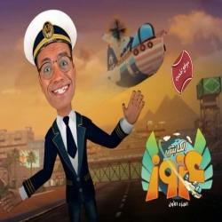 مسلسل الكرتون الكابتن عزوز الجزء الاول رمضان 2018 الحلقة 25 - نصاب ثقب الاوزون