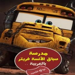 فلم الكرتون القصير سباق الانسة فريتر Miss Fritters Racing Skoool 2017 مدبلج بالعربية
