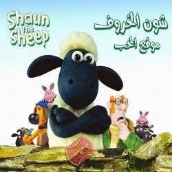#حلقات جديدة مسلسل الكرتون شون الخروف Shaun The Sheep الموسم الخامس